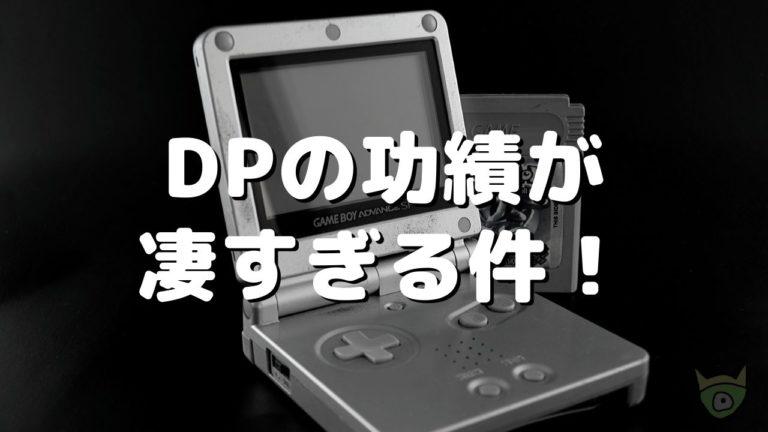ダイヤモンド ポケモン