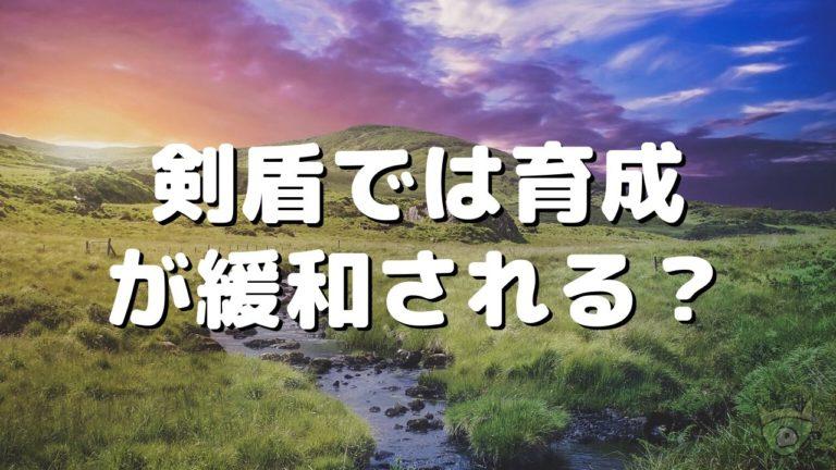 ポケモン ソード シールド タマゴ 技