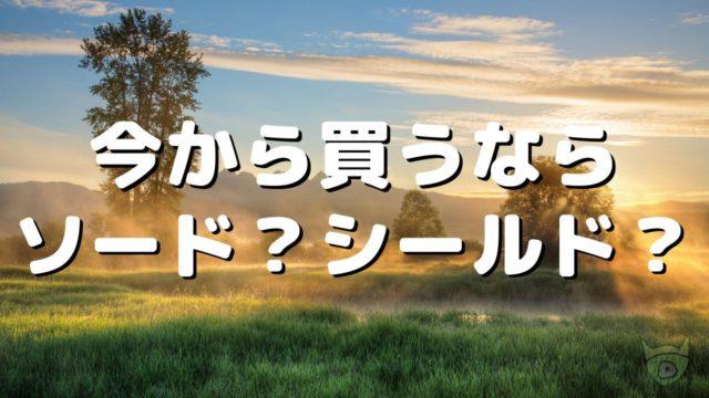 ポケモン 剣盾 ザマゼンタ