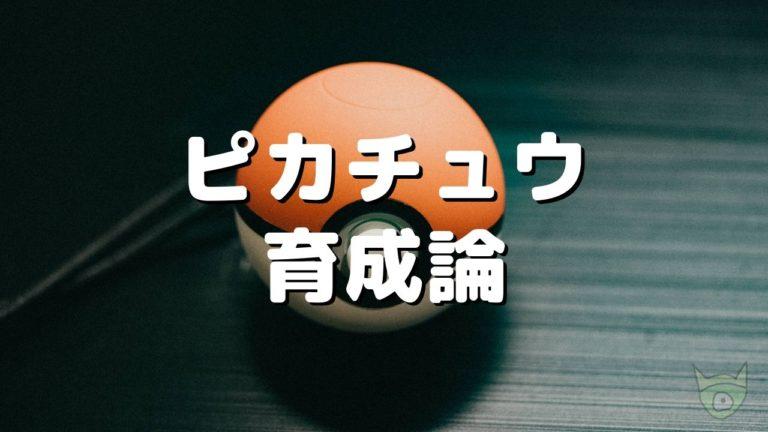 論 ポケモン ストリンダー 育成