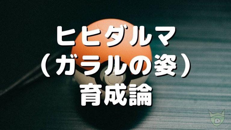 剣 盾 ヒヒダルマ 育成 論