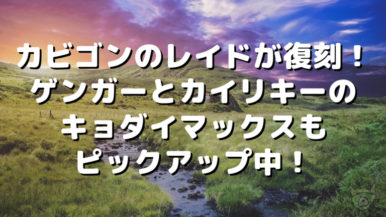 剣 ピックアップ ポケモン 盾
