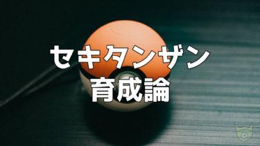 剣 ヒヒダルマ ポケモン 育成 論 盾 【ポケモン剣盾】ガラルヒヒダルマの育成論と対策