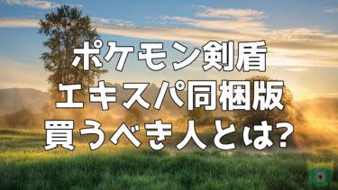 化石 シンクロ ポケモン 剣 盾
